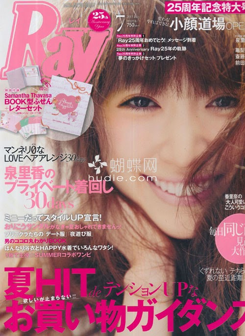 Ray (レイ) July 2013 Rika Izumi 泉里香