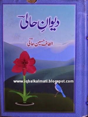Deewan e Hali by Altaf Husain Hali