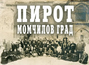 Пирот - Момчилов град