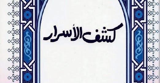kashf ul asrar khomeini pdf