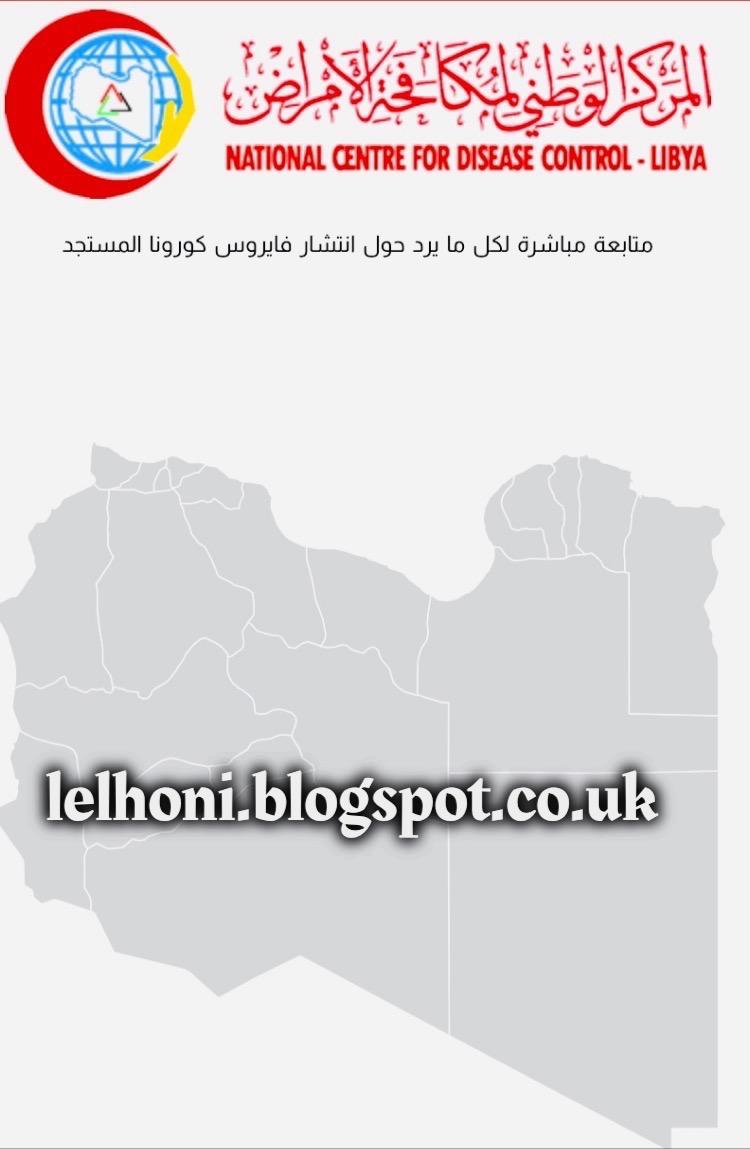 «آخر أخبار كورونا بـ ليبيا»