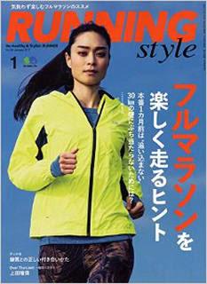 RUNNING style(ランニング・スタイル) 2017年01月号 Vol.94