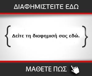 ΔΙΑΦΗΜΙΣΤΙΚΟ ΜΗΝΥΜΑ