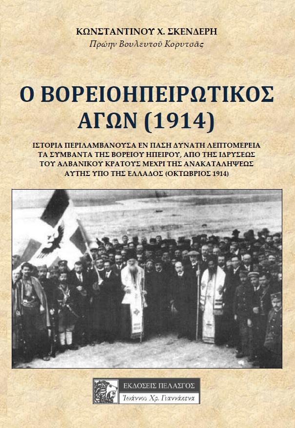 ΚΩΝ.Χ.ΣΚΕΝΔΕΡΗ : Ο ΒΟΡΕΙΟΗΠΕΙΡΩΤΙΚΟΣ ΑΓΩΝ (1914)