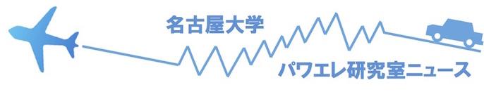 名古屋大学パワエレ研究室ニュース