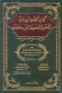 تحذير الخلان من رواية الأحاديث الضعيفة حول رمضان - عبد الله محمد الحمادي