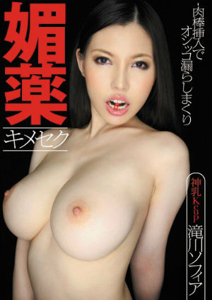 Drug Sex ~ Sofia Takigawa