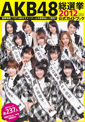 [PB] AKB48 Sousenkyo 2012 Official Guidebook
