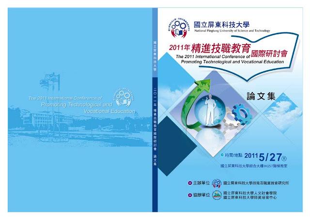 2011精進技職教育國際研討會論文集封面