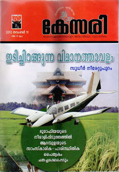 International Airport in Aranmula