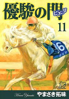 [やまさき拓味] 優駿の門 ピエタ 第01-11巻