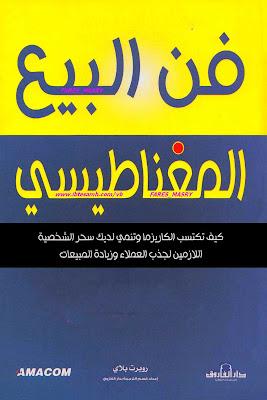 كتاب فن البيع المعناطيسي - روبرت بلاي