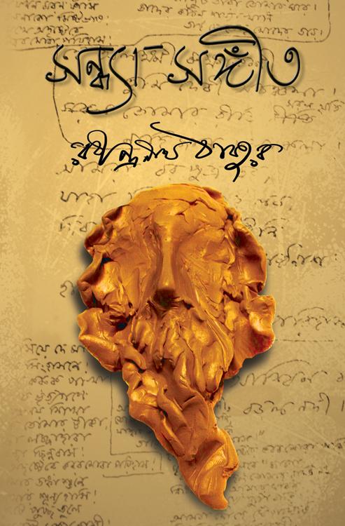 Book Cover Design Bengali : Rochishnu s print commercials few book covers subject