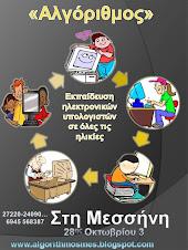 επικοινωνία: 6945568387
