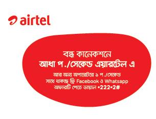 airtel+inactive+bondho+sim+offer