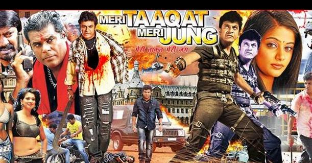 Meri Taqat Meri Jung (2013) Hindi Dubbed Movie *BluRay*