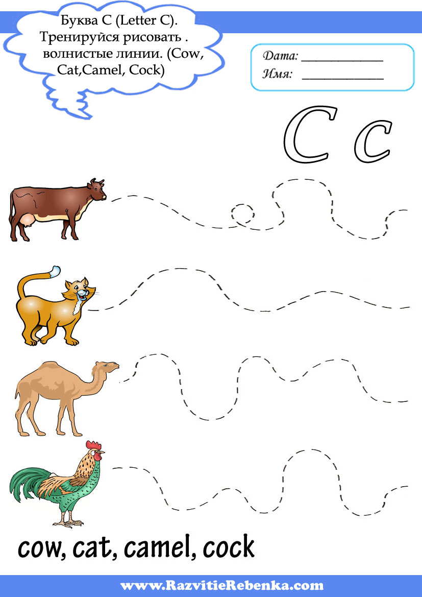 знакомство с буквами на английском