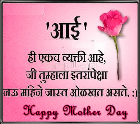 Mothers Day Sms Text Messages Wishes In Marathi 171 Wish
