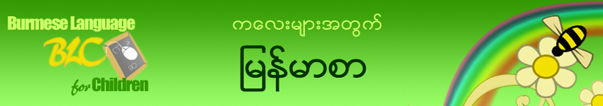 Burmese Language for Children