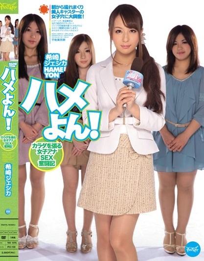 好色主播奮鬥記 - 希崎ジェシカ