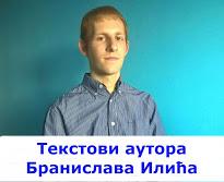 Текстови катихете Бранислава Илића