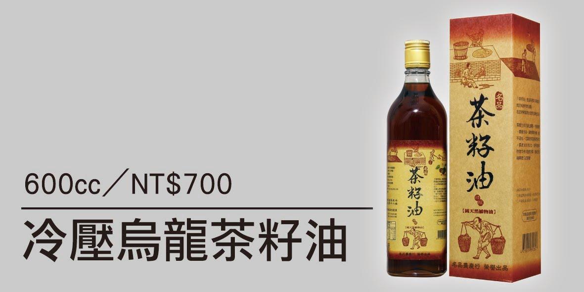 100%純-冷壓烏龍茶籽油