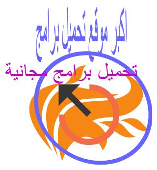 تحميل برامج عربي / Download Arabic programs