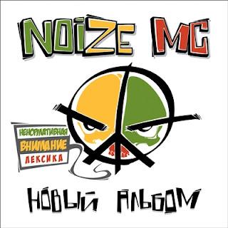 """NOIZE MC """"Новый Альбом"""""""