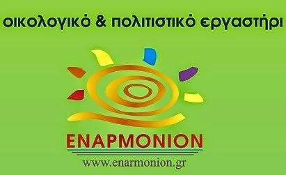 ΕΝΑΡΜΟΝΙΟΝ