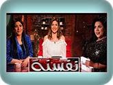 برنمج نفسنة مع هيدى و شيماء و بدرية حلقة الجمعة  24-6-2016