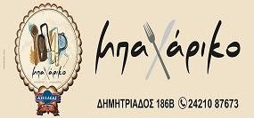 ΜΠΑΧΑΡΙΚΟ