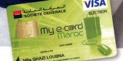 بطاقة my e-c@rd