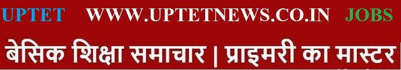 UPTET  | PRIMARY KA MASTER | BASIC SHIKSHA NEWS | SHIKSHAMITRA  | UPTET NEWS | UPTET LATEST NEWS