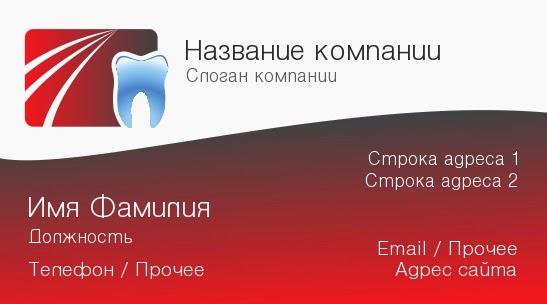 http://www.poleznosti-vsyakie.ru/2014/05/vizitka-s-logotipom-sinego-zuba.html