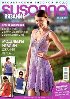 Журнал Susanna вязание № 8 2012