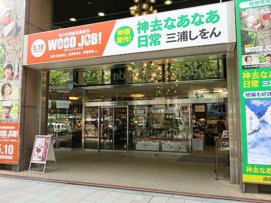 三省堂神保町本店