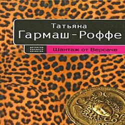 Шантаж от Версаче. Татьяна Гармаш-Роффе — Слушать аудиокнигу онлайн