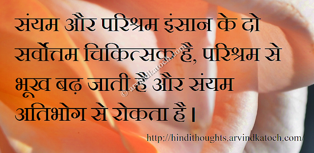 Patience, Hard work, doctors, appetite, Hindi Thought, Hindi Quote