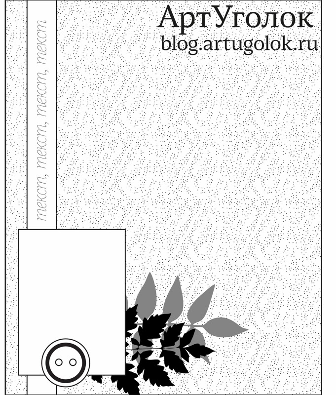 http://blog.artugolok.ru/2014/02/02-2014.html