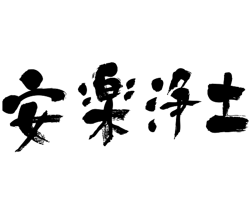 The Land of Happiness brushed kanji
