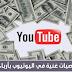 تعرف على أغنى أربع شخصيات على يوتيوب ، أرباح بملايين الدولارات