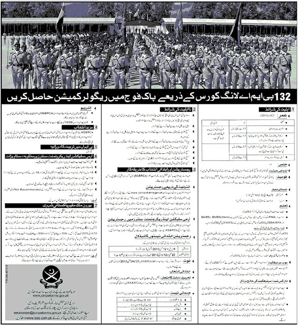 PMA Long Course Pak Army Regular Commission 2013 Registration Online