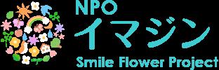 NPOイマジン オフィシャルサイト