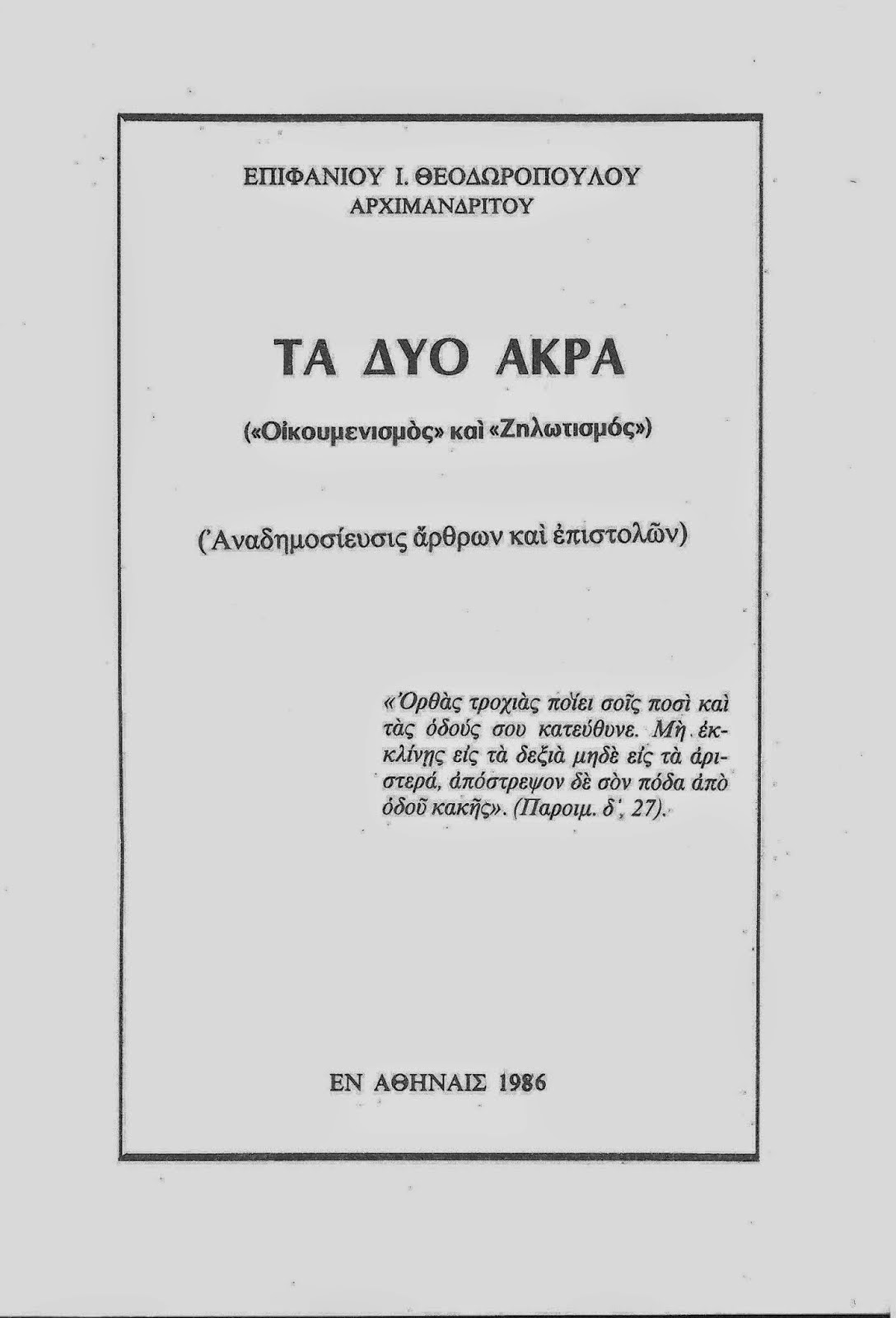 Π. ΕΠΙΦΑΝΙΟΥ ΘΕΟΔΩΡΟΠΟΥΛΟΥ