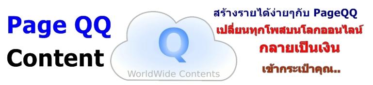 หารายได้เสริมกับ PageQQ,วิธีเขียน Content PageQQ, เปลี่ยนทุกโพสบนโลกออนไลน์เป็นรายได้ของคุณไม่รู้จบ