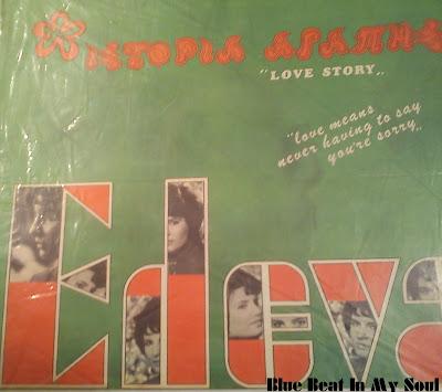 Ελενα - Ιστορια Αγαπης 1971 (Olympic)