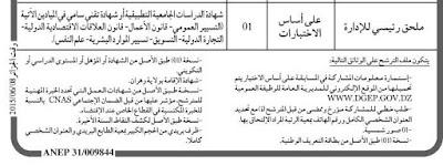 إعلان توظيف بمديرية الخدمات الجامعية وهران
