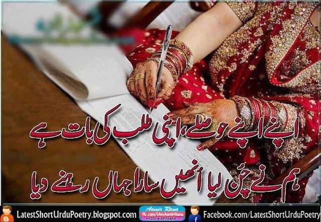 Apny Apny Hously, Apni Talab Ki Baat Hai