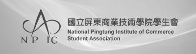 國立屏東商業技術學院學生會 | NPIC SA