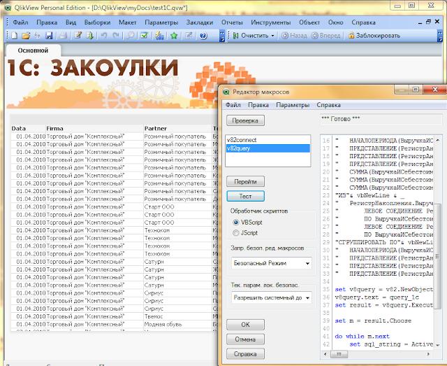 QlikView + 1С без коннектора